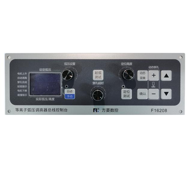 弧壓調高器總線控制臺